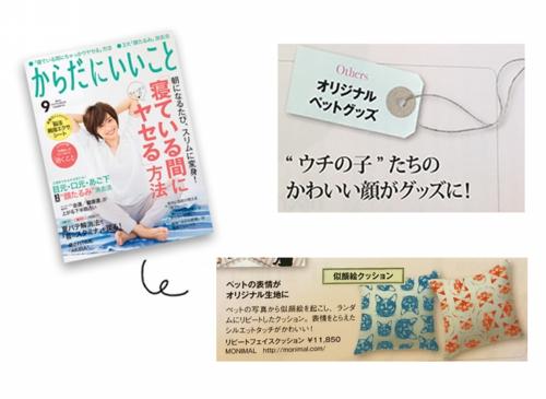 モニマル 雑誌に掲載されました! ■2016年7月16日発売月刊からだにいいこと掲載
