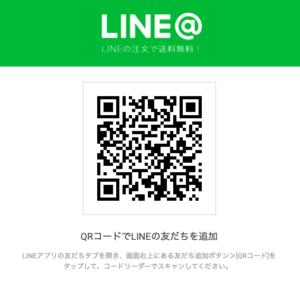 LINE@で注文すると送料無料