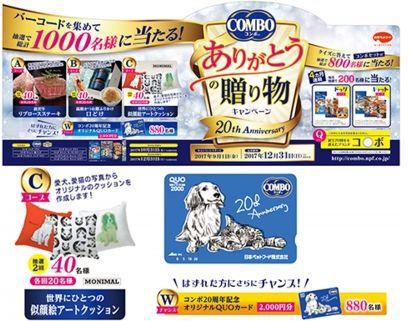 """日本ペットフード""""COMBO""""20周年記念キャンペーン とのコラボ"""